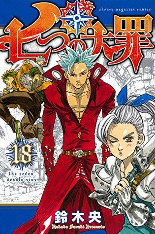 七つの大罪 18 [Nanatsu no Taizai 18] (The Seven Deadly Sins, #18)