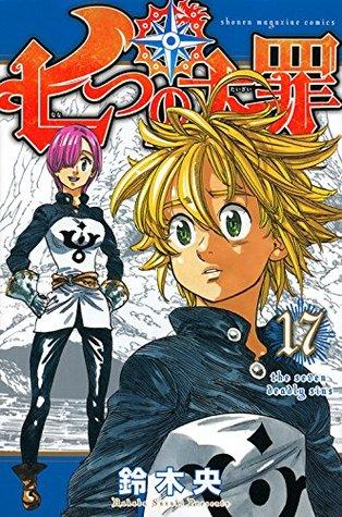 七つの大罪 17 [Nanatsu no Taizai 17] (The Seven Deadly Sins, #17)