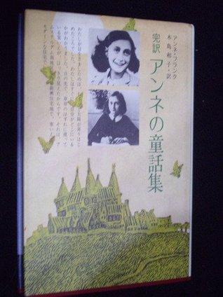 アンネの童話集 [Anne no dōwashū]