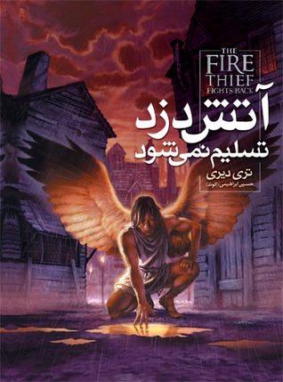 آتشدزد تسلیم نمیشود (Fire Thief Trilogy #3)