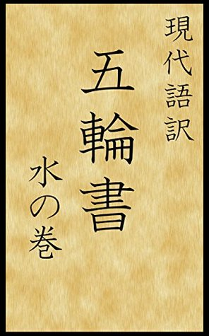 Gendaigoyaku Gorinsyo Suinomaki