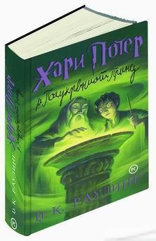 Ebook Хари Потер и Полукрвниот Принц by J.K. Rowling TXT!