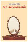 Satya Asatya Na R...