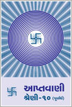 Aptavani P in Gujarati