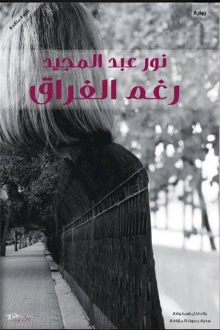 رغم الفراق by نور عبدالمجيد
