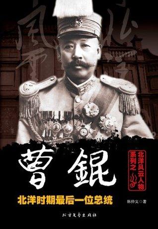 曹锟:北洋时期最后一位总统