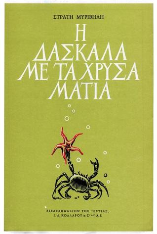 Η δασκάλα με τα χρυσά μάτια by Stratis Myrivilis