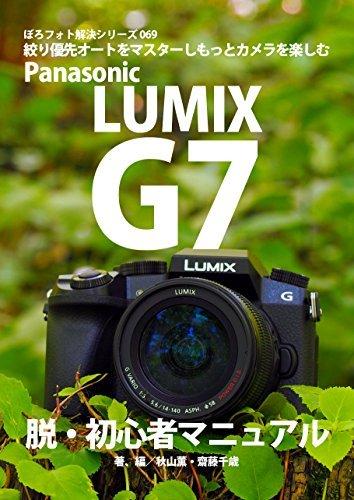 Boro Foto Kaiketu Series 069 Panasonic LUMIX G7 A Beginner Manual
