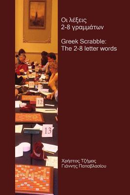 Greek Scrabble: The 2-8 Letter Words: The Words Allowed in Greek Scrabble Tournaments