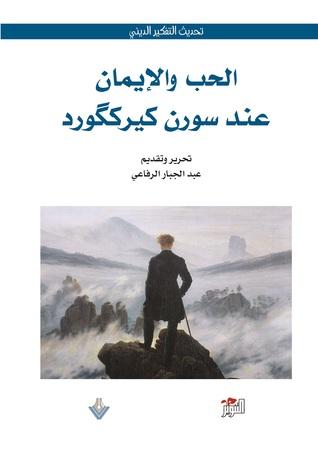1a02a7d47 Sawsan (Malaysia)'s review of الحب والإيمان عند سورن كيركگورد
