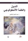 الدين والظمأ الأنطولوجي
