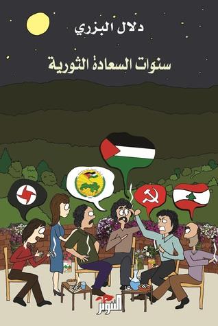سنوات السعادة الثورية
