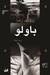 باولو by Youssef Rakha