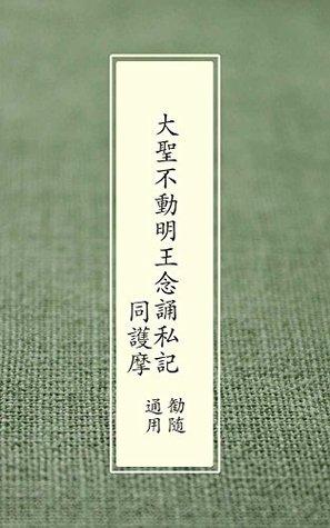 Daisho-fudoumyouou nenjyu shiki dou goma kanshuji-ryu zuishinin-ryu tuyou Shingonshu kanshuji-ryu zuishinin-ryu tuyou shidoshidai