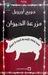 مزرعة الحيوان by George Orwell
