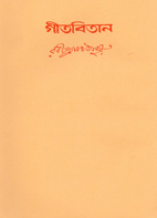 গীতবিতান by Rabindranath Tagore