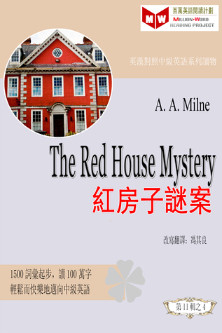 The Red House Mystery 紅房子謎案