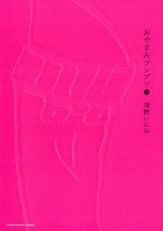 Ebook ププ 3 by Inio Asano read!
