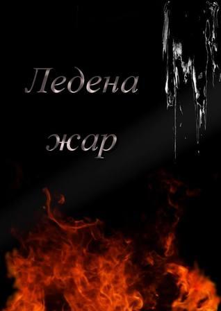 Ледена жар by Денис Олегов