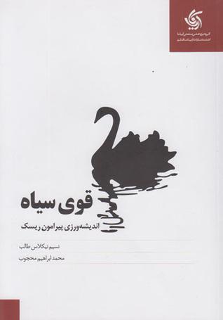 قوی سیاه by Nassim Nicolas Taleb