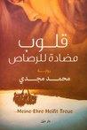 قلوب مضادة للرصاص by محمد مجدي مختار