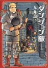 ダンジョン飯 1 [Dungeon Meshi 1] (Delicious in Dungeon, #1)