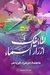 لقاء يفك أزرار السماء by فاطمة الزهراء الرياض
