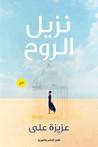 نزيل الروح by عزيزة علي