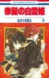 赤髪の白雪姫 9 [Akagami no Shirayukihime 9] by Sorata Akizuki