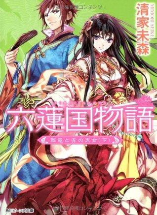 六蓮国物語 翠竜と赤の天女 下