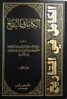 الكامل في التاريخ - المجلد الأول