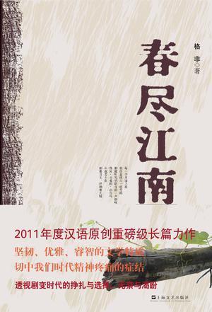 春尽江南 / Chun jin Jiang nan
