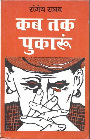 By Rangeya Raghav