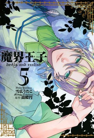 魔界王子 devils and realist 5 [Makai Ouji: Devils and Realist 5] (Devils and Realist, #5)