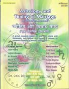Astrology and Timing of Marriage (A Scientific Approach) A Group Research Based on over 200 Charts with Navamsha... (Hindu Astrology Series)