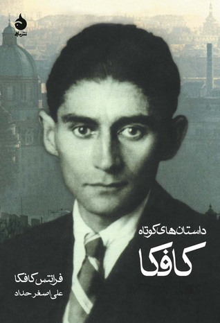 داستانهای کوتاه کافکا by Franz Kafka