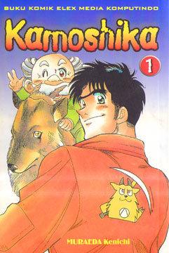 Kamoshika Vol. 1