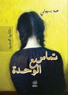 تماس مع الوحدة by هبة بسيوني Heba Basiony