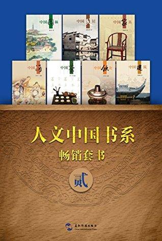 人文中国书系畅销套书二·7本(中文版)