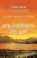Ebook The Monk Who Sold His Ferrari by Robin S. Sharma DOC!