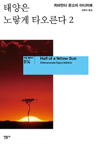 태양은 노랗게 타오른다. 2 (Part 2 of 2)
