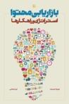 بازاریابی محتوا؛ استراتژی و راهکارها (Content Marketing)