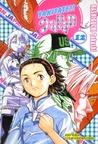 Yakitate!! Japan Vol. 12 by Takashi Hashiguchi