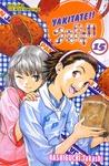 Yakitate!! Japan vol. 15 by Takashi Hashiguchi