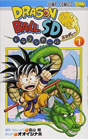 ドラゴンボールSD 1: ブルマと悟空とドラゴンボール (Dragon Ball SD, #1)
