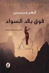 فوق بلاد السواد by Azher Jirjees