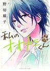 私のオオカミくん 1 (Watashi no Ookami-kun, #1)