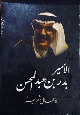 الأعمال الشعرية الأمير بدر بن عبدالمحسن