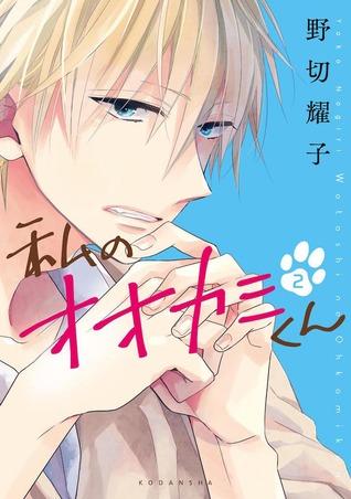 私のオオカミくん 2 (Watashi no Ookami-kun, #2)