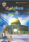 وسيطلع فجرك يا أقصى by محمد عبد الحكيم سليم